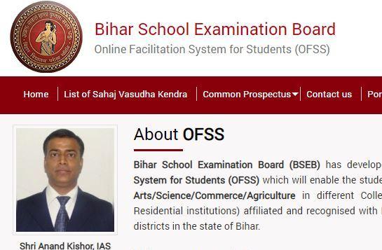 ofss bihar, ofssbihar.in, ofss Bihar merit list, ofss Bihar merit, ofss Bihar merit list download